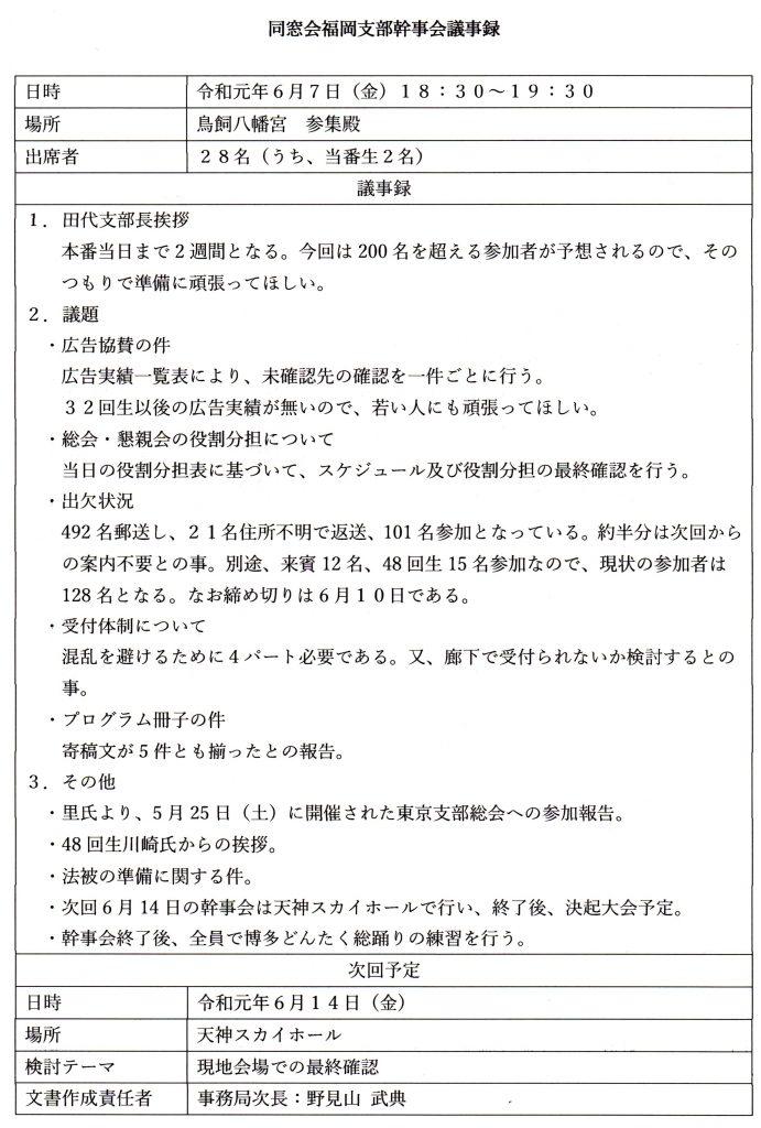 2019.06.07 幹事会議事録