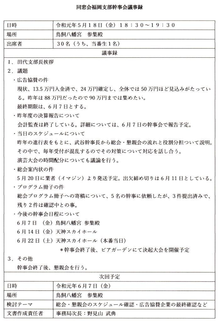 2019.05.18 幹事会議事録