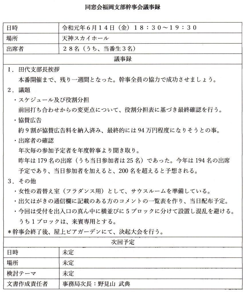 2019.06.14 幹事会議事録
